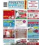Реклама в газете Кременчуг