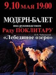 Раду Поклитару «Лебединое озеро» в Донецке. Купить билет.