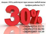 Виза в Люксембург Акция -30% действует при заказе любой визы