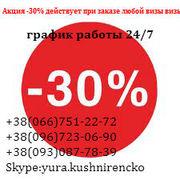 Виза в Словению -30%  Акция   любой визы
