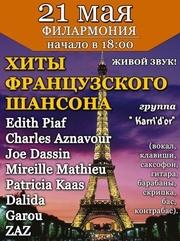 Хиты французского шансона. Билет на концерт в Донецке.