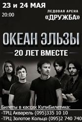Океан Эльзы. Билет на концерт в Донецке 25-26 июня.