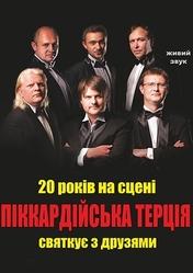Пиккардийская терция. Билет на концерт в Донецке.