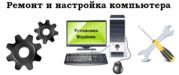 Ремонт и обслуживание компютеров в Донецке