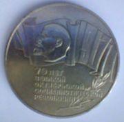 5 рублей 70 лет ВОСР