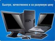Ремонт ноутбуков,  компьютеров и планшетов в Донецке