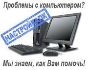Ремонт и настройка компьютеров по низким ценам в Донецке