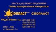 Грунт-эмаль ХВ-0278 от завода-изготовителя «Сиопласт»