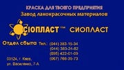 Эмаль ЭП-1236 от завода-изготовителя «Сиопласт»
