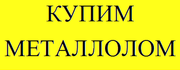 Куплю Металлолом Донецк Вывоз