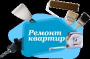 Капитальный и косметический ремонт домов,  квартир,  коттеджей,  офисов.