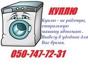 Куплю не рабочую стиральную машину автомат  Донецк, Макеевка