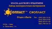 ГОСТ 9640-85 ЭП-51 ЭМАЛЬ ЭП-51 ТУ ЭМАЛЬ ЭП-51  Антикоррозионная эмаль