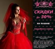 Пошив свадебных платьев в Донецке. ЛУЧШИЕ ЦЕНЫ