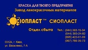Грунтовка ХС_ХС-010;  грунтовка ХВ-0278;  ТУ 6-21-51-90* ХС-010 грунт ХС
