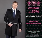 Пошив верхней одежды для мужчин в Донецке