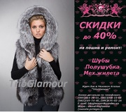 Индивидуальный пошив одежды в Донецке из меха и кожи.  ДОСТУПНЫЕ ЦЕНЫ