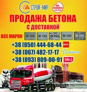Купить бетон Донецк. КУпить бетон в Донецке для фундамента