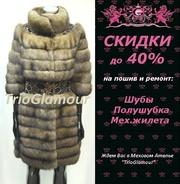 Пошив,  ремонт,  перекрой и утепление одежды из меха в Донецке