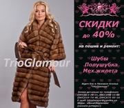 Шубы по Лучшим Ценам в Донецке
