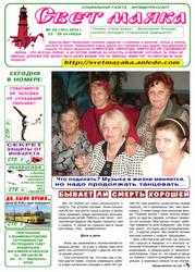 Рекламу и объявления опубликуем в Мариуполе и области