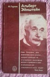 Альберт Эйнштейн. Автор: Ф. Гернек.