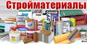 Стройматериалы. Киевский район