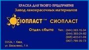 "Эмаль ВЛ-515 ТУ ; эмаль ВЛ-515;  эмаль ВЛ-515"" эмаль ВЛ_515/ 12(Эмаль МЛ"