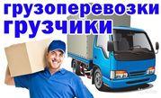 Грузоперевозки грузчики переезд Донецк Россия