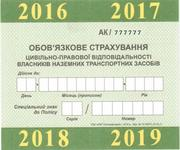 ОСАГО,  Зеленая карта Донецк.
