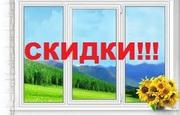ОКНА,  БАЛКОНЫ,  ДВЕРИ от Производителя со СКИДКАМИ (в Донецке и Макеевк