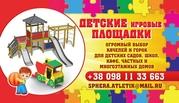 Детские игровые площадки,  качели,  горки,  тренажеры.