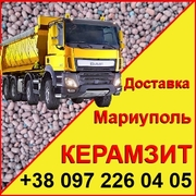 Керамзит Мариуполь,  продажа и доставка