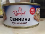 Тушенка свиная 300 гр / Tuszonka 300 g