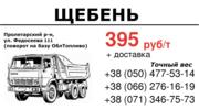Щебень в Донецке за 395 руб.