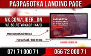 Разработка и продвижение Landing page