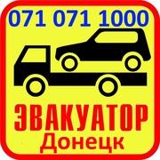 Эвакуатор в Донецке круглосуточно