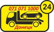 Сто-Эвакуатор в Донецке