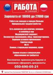 Работа в Польше, 050-690-05-21