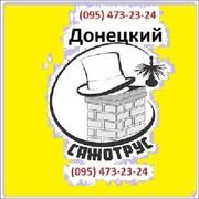 Печник. Донецк,  Макеевка. Ремонт печей и дымоходных труб.