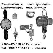 Динамометры,  тензометры,  граммометры,  весы крановые и др.:+38067620452