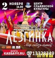 ансамбль танца Республики Дагестан «ЛЕЗГИНКА»