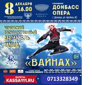 Чеченский государственный ансамбль танца «Вайнах» в Донецке