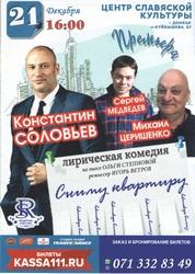 Лирическая комедия спектакль «Сниму квартиру»