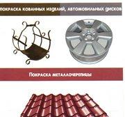 производим порошковую покраску любых металлоизделий.БЫСТРО И КАЧЕСТВЕННО!!!