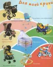 Купить коляски,  кроватки,  ходунки,  стульчики. Донецк.